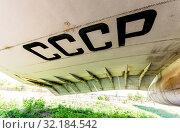 Inscription USSR on the wing of the Tu-144 (2015 год). Редакционное фото, фотограф FotograFF / Фотобанк Лори