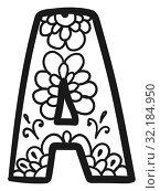 Купить «Letter A with simple floral pattern. Sketch vector», иллюстрация № 32184950 (c) Dmitry Domashenko / Фотобанк Лори