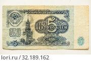 Купить «Советская банкнота номиналом 5 рублей», эксклюзивное фото № 32189162, снято 15 апреля 2019 г. (c) Игорь Низов / Фотобанк Лори