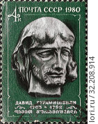 Почтовая марка СССР 1980 года. Давид Гурамишвили. Стоковое фото, фотограф Игорь Низов / Фотобанк Лори