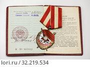 Купить «Орден Красного Знамени (орден «Красное знамя») лежит на орденской книжке», эксклюзивное фото № 32219534, снято 15 апреля 2019 г. (c) Игорь Низов / Фотобанк Лори
