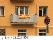 Купить «Объявление о продаже квартиры на балконе дома. Липецк.», фото № 32227858, снято 26 сентября 2019 г. (c) Евгений Будюкин / Фотобанк Лори