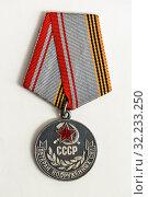 Купить «Медаль «Ветеран Вооруженных сил СССР» на белом фоне», фото № 32233250, снято 15 апреля 2019 г. (c) Игорь Низов / Фотобанк Лори