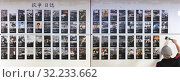 Купить «Hong Kong protests chronology at Tung Chung Station of Hong Kong metro», фото № 32233662, снято 19 сентября 2019 г. (c) Александр Подшивалов / Фотобанк Лори