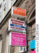 Световые рекламные короба. Псков (2019 год). Редакционное фото, фотограф Александр Щепин / Фотобанк Лори