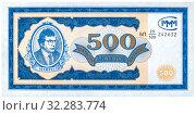 Купить «Пятьсот билетов МММ», фото № 32283774, снято 13 октября 2019 г. (c) Владимир Макеев / Фотобанк Лори