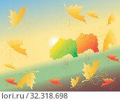 Осенний пейзаж. Стоковая иллюстрация, иллюстратор Инга Прасолова / Фотобанк Лори