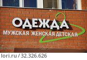 Купить «Оригинальная вывеска магазина мужской и женской одежды в Жуковском, улица Гудкова, 16», фото № 32326626, снято 11 мая 2019 г. (c) Natalya Sidorova / Фотобанк Лори