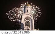 Купить «Fireworks over the Church of St George on Poklonnaya hill, Moscow, Russia. Christ is Risen, Eternal memory of those who died in the great Patriotic war—inscription in Russian», видеоролик № 32519986, снято 26 ноября 2019 г. (c) Владимир Журавлев / Фотобанк Лори