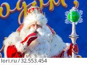 Купить «Russia, Samara, December 2019: Santa Claus sings a New Year's song for children and their parents.», фото № 32553454, снято 2 декабря 2019 г. (c) Акиньшин Владимир / Фотобанк Лори