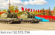"Купить «Russia, Samara, May 2017: Russian 152-mm self-propelled self-propelled howitzer 2S19 ""Msta-S"" on Kuybyshev Square on Victory Day on a spring sunny day.», фото № 32572734, снято 7 мая 2017 г. (c) Акиньшин Владимир / Фотобанк Лори"