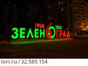 Купить «Подсвеченные буквы в человеческий рост на Центральном проспекте в дни празднования 60-летия города 1958-2018 гг. Зеленоград 60 лет», фото № 32589154, снято 3 марта 2018 г. (c) Evgenia Shevardina / Фотобанк Лори