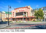 Москва. Театр Et Cetera. The building of Et Cetera Theater (2019 год). Редакционное фото, фотограф Baturina Yuliya / Фотобанк Лори