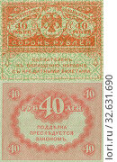 Купить «Scanned image of the Russian Treasury Mark of 40 rubles. 1917. The Kerensky Provisional Government», фото № 32631690, снято 30 марта 2020 г. (c) easy Fotostock / Фотобанк Лори