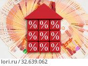 Купить «Покупка недвижимости в ипотеку. Домик из кубиков с символами процента лежат на российских банкнотах», иллюстрация № 32639062 (c) WalDeMarus / Фотобанк Лори