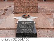 Купить «Вечный огонь, Липецк», фото № 32664166, снято 16 декабря 2019 г. (c) Евгений Будюкин / Фотобанк Лори