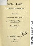 Social laws : an outline of sociology : Tarde, Gabriel de, 1843-1904. Редакционное фото, фотограф ARTOKOLORO QUINT LOX LIMITED / age Fotostock / Фотобанк Лори
