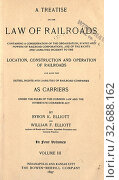 Купить «A treatise on the law of railroads, containing a consideration of the organization, status and powers of railroad corporations, and of the rights and liabilities...», фото № 32688162, снято 30 мая 2020 г. (c) age Fotostock / Фотобанк Лори