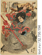 Купить «Ma Lin (Tettekisen Barin), from the series One Hundred and Eight Heroes of the Popular Water Margin (Tsuzoku Suikoden goketsu hyakuhachinin no hitori)...», фото № 32730194, снято 26 февраля 2020 г. (c) age Fotostock / Фотобанк Лори