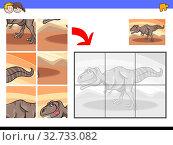 Cartoon Illustration of Educational Jigsaw Puzzle Activity Game for Children with Tyrannosaurus Dinosaur Animal Character. Стоковое фото, фотограф Zoonar.com/Igor Zakowski / easy Fotostock / Фотобанк Лори