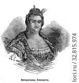 Императрица Елизавета. Стоковая иллюстрация, иллюстратор Зобков Георгий / Фотобанк Лори