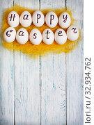 Купить «Счастливой Пасхи на английском языке. Пасхальный фон с деревянной текстурой и белыми яйцами в декоративном гнезде. Праздничная открытка», фото № 32934762, снято 29 декабря 2019 г. (c) Дорощенко Элла / Фотобанк Лори