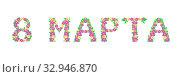 Купить «Баннер 8 марта на белом фоне. Текст из декоративных букв изолировано. Слова из цветков и листьев. Женский весенний праздник.», иллюстрация № 32946870 (c) Дорощенко Элла / Фотобанк Лори