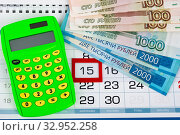 Calendar with a dedicated 15 number, calculator, Russian rubles. Стоковое фото, фотограф Иванов Алексей / Фотобанк Лори