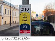 Купить «Платная парковка в центре Москвы. Информация с указанием тарифа 150 рублей в час», фото № 32952654, снято 18 января 2020 г. (c) Юлия Перова / Фотобанк Лори