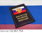 Купить «Book with the inscription Constitution of the Russian Federation, on the background of the tricolor», фото № 32967754, снято 9 июля 2020 г. (c) Элина Гаревская / Фотобанк Лори