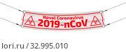 Купить «Коронавирус 2019-nCoV. Информационная растяжка», иллюстрация № 32995010 (c) WalDeMarus / Фотобанк Лори