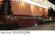 Купить «Stella in memory of those killed in the Great Patriotic War in Moscow near the Kremlin wall, Russia (at night). Text translation: 1941 For those who fell for their homeland 1945», видеоролик № 33014294, снято 31 января 2020 г. (c) Владимир Журавлев / Фотобанк Лори
