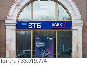 """Купить «Вывеска """"ВТБ 24. Банк"""".», фото № 33019774, снято 25 января 2020 г. (c) Victoria Demidova / Фотобанк Лори"""