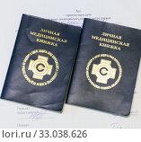 Купить «Передача личных медицинских книжек по акту», фото № 33038626, снято 2 февраля 2020 г. (c) Игорь Тарасов / Фотобанк Лори