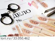 """Папка с надписью """"Дело"""" , наручники и российские денежные купюры. Стоковое фото, фотограф Николай Винокуров / Фотобанк Лори"""