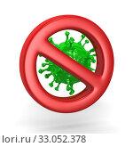 Купить «stop virus on white background. Isolated 3D illustration», иллюстрация № 33052378 (c) Ильин Сергей / Фотобанк Лори