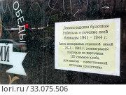Купить «Надпись в витрине булочной на Каменноостровском проспекте 29, где жители Ленинграда в блокаду покупали хлеб. Санкт-Петербург», эксклюзивное фото № 33075506, снято 13 февраля 2020 г. (c) Румянцева Наталия / Фотобанк Лори