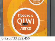 Крупным планом оранжевого платежного терминала QIWI в городе Москве, Россия (2020 год). Редакционное фото, фотограф Николай Винокуров / Фотобанк Лори