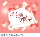 Yappy Valentines Day. Стоковая иллюстрация, иллюстратор Инга Прасолова / Фотобанк Лори