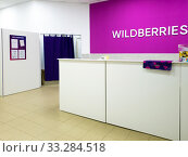 Купить «Moscow, Russia - Dec 23. 2019. Interior with fitting rooms of an online store delivery point of Wildberries», фото № 33284518, снято 23 декабря 2019 г. (c) Володина Ольга / Фотобанк Лори