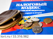 Купить «Налоговый кодекс РФ, старый пустой кошелек и  рублевые монеты на белом фоне», фото № 33316982, снято 5 марта 2020 г. (c) Николай Винокуров / Фотобанк Лори