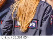 Russia, Samara, May 2017: Police patch on the back of a policewoman. Text in Russian: Police. Редакционное фото, фотограф Акиньшин Владимир / Фотобанк Лори