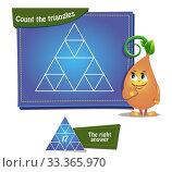 Купить «Count the triangles 17», иллюстрация № 33365970 (c) Седых Алена / Фотобанк Лори