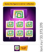 Купить «game spatial thinking mirror reflection», иллюстрация № 33373370 (c) Седых Алена / Фотобанк Лори