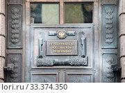Купить «Табличка на дверях: Верховный Суд Российской Федерации», фото № 33374350, снято 14 марта 2020 г. (c) E. O. / Фотобанк Лори