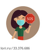 Купить «Woman in medical face mask. Novel coronavirus (2019-nov). Coronavirus in China. Vector illustration. Concept of coronavirus quarantine. Woman in medical mask with an SOS sign.», иллюстрация № 33376686 (c) Анастасия Улитко / Фотобанк Лори
