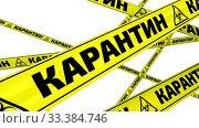 Купить «Карантин. Желтая сигнальные ленты», видеоролик № 33384746, снято 17 марта 2020 г. (c) WalDeMarus / Фотобанк Лори