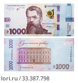 Купить «Two side of 1000 Ukrainian hryvnia, new banknote 2019», фото № 33387798, снято 9 марта 2020 г. (c) Некрасов Андрей / Фотобанк Лори