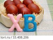 Купить «Красные пасхальные яйца и буквы ХВ», фото № 33408206, снято 8 апреля 2018 г. (c) Dmitry29 / Фотобанк Лори