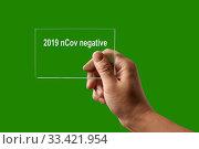 Купить «Hand with negative test for 2019 nCov.», фото № 33421954, снято 30 августа 2017 г. (c) Ярослав Данильченко / Фотобанк Лори